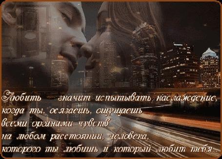 Фото Мужчина и девушка на фоне города с бегущими звездными бликами, Любить - значит испытывать наслаждение, когда ты видишь, осязаешь, ощущаешь всеми органами чувств и на любом расстоянии, человека, которого ты любишь и которое любит тебя
