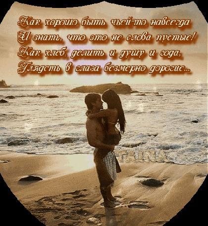 Фото Влюбленная пара на берегу моря, бегущие блики, Как хорошо быть чьей-то навсегдаИ знать, что это не слова пустыеКак хлеб, делить и душу и годаГлядеть в глаза безмерно дорогие (отрывок из строк Э. Горн)