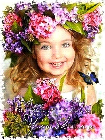 Фото Девочка в цветах (Мое счастье измеряется твоими улыбками)