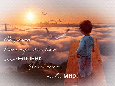 Фото Мальчик стоит на дощечке, над облаками,(Возможно в этом мире ты всего лишь человек. Но для кого-то ты весь мир!)