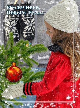 Фото Девочка крутит новогодний шарик, который висит на елке,(Сказочного Нового Года)