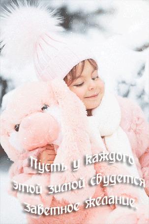 Фото Девочка прижимает к себе мягкую игрушку, идет снег (Пусть у каждого этой зимой сбудется заветное желание)