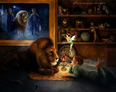 Фото В полумраке комнаты, где тускло горит лампада, на полу лежат лев с мальчиком и смотрят на маленькую фею, что летает над ними