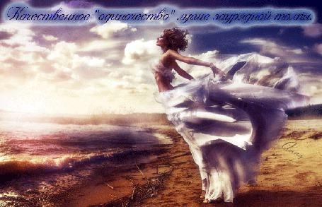 Фото Девушка на берегу океана, стоит лицом к ветру (Качественное одиночество лучше заурядной толпы.)