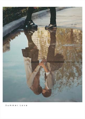 Фото Отражение парня и девушки в луже (Summer Love / Летняя любовь)