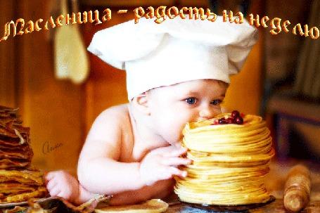 Фото Малыш в поварском колпаке пытается укусить целую кипу блинов (Масленица - радость на неделю)
