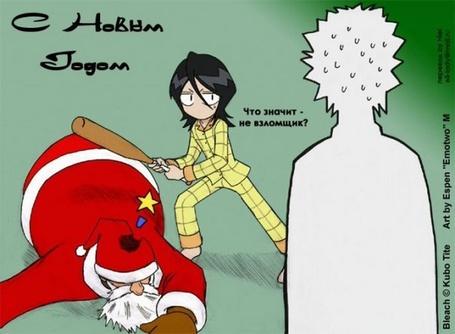 Фото Кучики Рукия / Rukia Kuchiki оглушила Санта Клауса, Kurosaki Ichigo / Куросаки Ичиго в шоке, арт на аниме Блич / Bleach