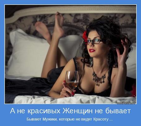 Фото Девушка в очках с бокалом шампанского лежит на кровати с надписью А не красивых женщин не бывает, бывают мужики, которые не видят красоту