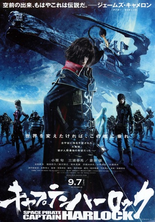 Фото Harlock / Харлок и его команда из аниме Captain Harlock
