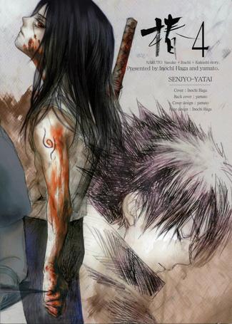 ���� Uchiha Itachi / ����� ����� � ������� � ����� � Sasuke Uchiha, ����� ������ / Naruto, art by Yatai Senjyo (� Romi), ���������: 05.08.2015 08:40