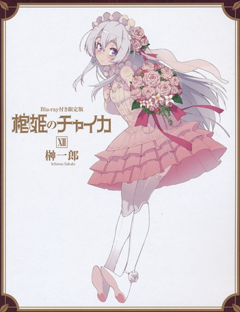 Фото Chaika Trabant / Чайка Трабант с букетом из аниме Hitsugime no Chaika / Гроб принцессы Чайки, art by Shinta Sakayama