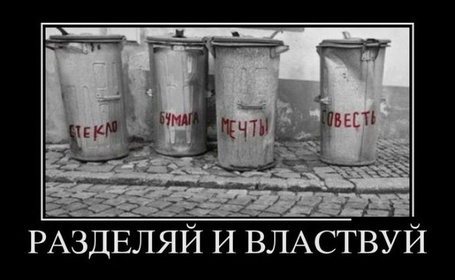 Фото Мусорные баки с надписями Стекло, Бумага, Мечты, Совесть (Разделяй и властвуй)