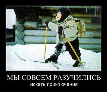 Фото Малыш на лыжах смело шагает вперед (Мы совсем разучились искать приключения)