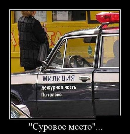 Фото Милицейская машина с надписью Дежурная часть Пыталово (Суровое место)