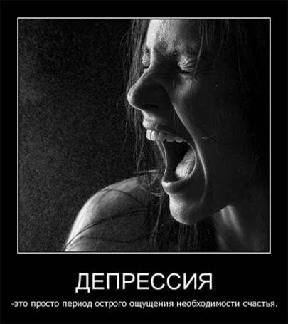 Фото Девушка плачет от беспросветной тоски (Депрессия - это просто период острого ощущения необходимости счастья)