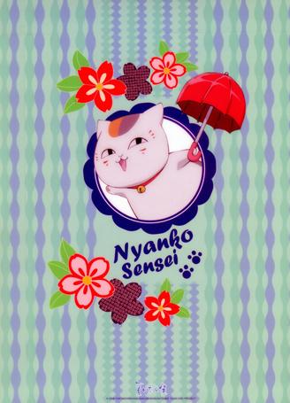 Фото Радостный Nyanko-sensei / Нянко-сенсей с зонтиком из аниме Natsume's Book of Friends / Natsume Yuujinchou / Тетрадь дружбы Нацумэ, art by Yuki Midorikawa