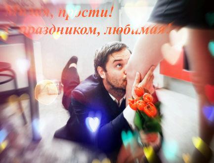 Фото Парень держит девушку за ножку, (Милая прости! С праздником, любимая!)