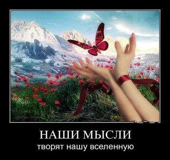 Фото Девушка выпускает в полет бабочку (Наши мысли творят нашу вселенную)