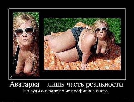 Фото На траве лежит полная девушка (Аватарка лишь часть реальности. Не суди о людях по их профилю в инете)