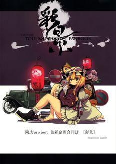 ���� ����� ����� / Yukari Yakumo ����� ����� � �����-����������� � �������� �������� �� ���� ������ ������ / Touhou Project, fanbook, art by Garnet