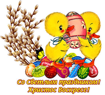Фото Два желтых утенка держат пасхальное яйцо (Со светлым праздником! Христос Воскресе!)