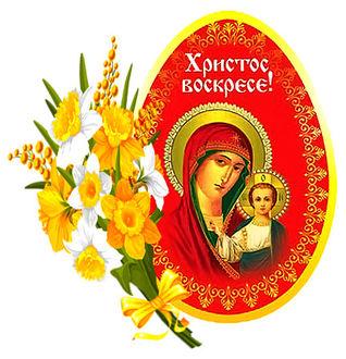 Фото Пасхальное яйцо с изображением Пресвятой Богородицы и младнецем Иисусом Христом (Христос Воскресе!)