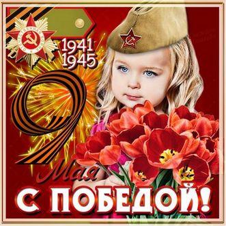 Фото Маленькая девочка с букетом красных тюльпанов (1941-1945, 9 мая, с победой)