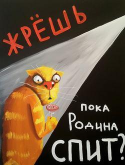 Фото Рыжий кот есть колбасу с вилки (Жрешь. пока Родина спит?), художник Вася Ложкин