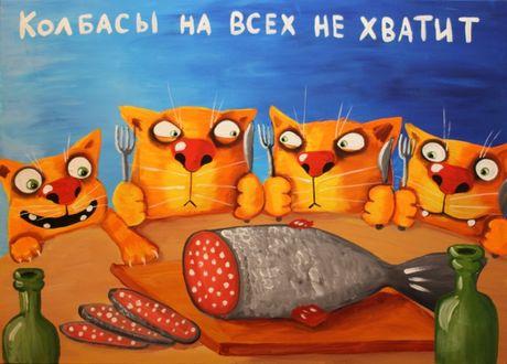 Фото Кошки сидят за столом с вилками в лапах, на столе лежит колбаса в виде рыбы и вино в бутылках,(Колбасы на всех не хватит!), художник Вася Ложкин