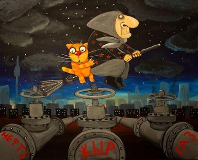 Фото Старуха на метле с сидящим на ней рыжим котом летит мимо трубопроводов,(Нефть жир газ), художник Вася Ложкин