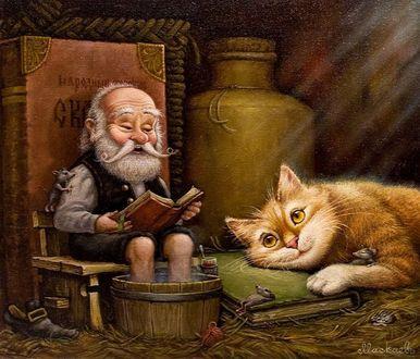 Фото Маленький старичок сидит на стуле, греет ноги в деревянном ведре и читает сказки, а большой рыжий кот слушает, художник А. Москаев