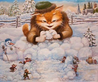 Фото Кот в шубе и шапке помогает лепить снежки мышам, которые играют в снежки, художник А. Москаев