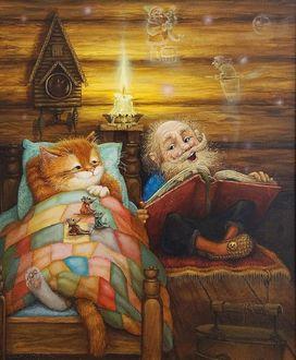 Фото Старичок с бородой, сидя на полу на коврике, читает книжку рыжему коту, который лежит на кровати, мыши тоже слушают сказку, художник А. Москаев