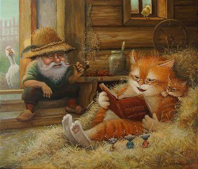 Фото Старичок в шляпе сидит на пороге и курит трубку, рыжий кот лежит на сене и читает сказки маленькому котенку и трем мышам, на подоконнике стоит цыпленок, в двери заглядывает гусь, художник А. Москаев