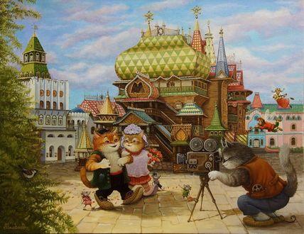 Фото Нарядно одетый кот и кошка с букетом цветов на площади города позируют серому коту-фотографу, рядом две мышки, невдалеке летают эльфы, художник А. Москаев