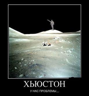 Фото По лунной поверхности движется луноход и вдруг замечает вдали огромную статую Ленина (Хьюстон, у нас проблемы)