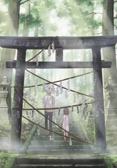 Фото Хотару Такэгава / Hotaru Takegava и Гин / Gin идут по лестнице в зачарованный лес, из аниме в лесу мерцания светлячков / Hotarubi no Mori e