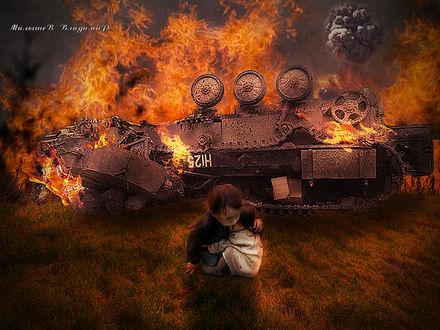 Фото Война. мальчик прикрыв собой девочку, сидит у разбитого танка, Владимир Малышев