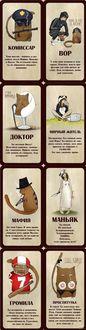Фото Забавные карты для игры в мафию, by White Box