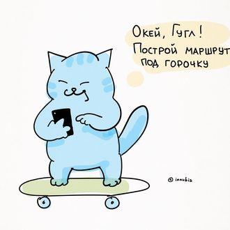 Фото Кот со смартфоном стоит на скейтборде (Окей, Гугл! Построй маршрут под горочку), иллюстратор innubis