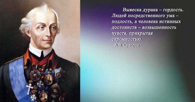 Фото Портрет задумчиво смотрящего А. В. Суворова в пиджаке с медалями и цитата (Вывеска дурака - гордость. Людей посредственного ума - подлость, а человека истинных достоинств - возвышенность чувств, прикрытая скромность)