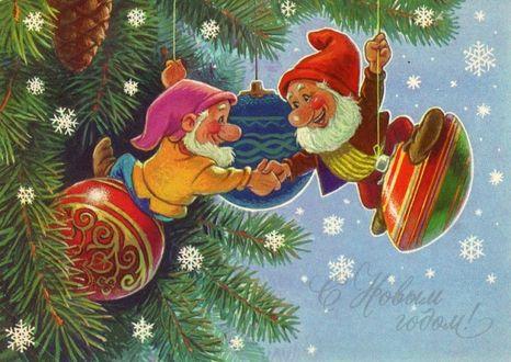 Фото Два гномика, поздравляют друг друга, сидя на стеклянных шариках висящих на елке (Советская новогодняя открытка. Художник В. И. Зарубин)