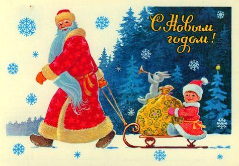 Фото Дед Мороз везет сани, на которых сидит маленький Новый год с огромным мешком подарков. На мешке сидит заяц с трубой (Советская новогодняя откоытка, художник В. И. Зарубин)