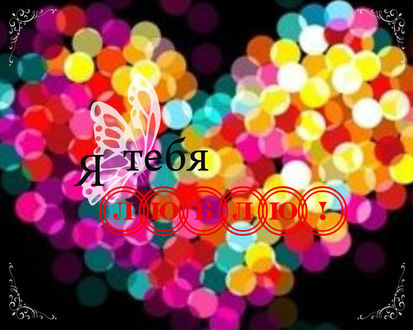 Фото Разноцветное сердце с надписью Я тебя люблю