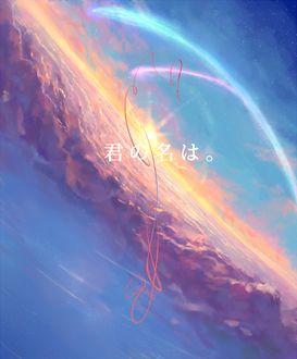 Фото Красная лента и иероглифы в небе, на фоне заката и падающих звезд, из аниме Твое имя / Kimi no Na wa / Your Name