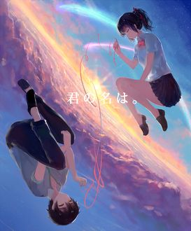 Фото Таки Тачибана / Taki Tachibana и Мицуха Миямизу / Mitsuha Miyamizu из аниме Твое имя / Kimi no Na wa / Your Name держатся за края красной ленты, соединяющей их, в небе на фоне заката и падающих звезд
