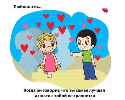 Фото Рисунок девочки с мальчиком с надписью и сердечками (Любовь - это. Когда он говорит, что ты самая лучшая и никто с тобой не сравнится)