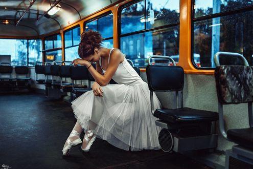 Фото Грустная девушка балерина сидит в пустом вагоне, Фотограф Георгий Чернядьев