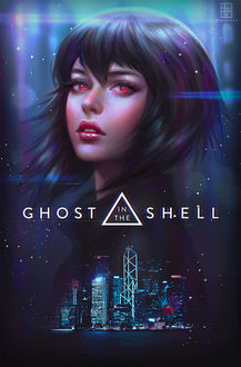 Фото Мотоко Кусанаги / Motoko Kusanagi из аниме Призрак в доспехах / Ghost in the Shell, by Serafleur