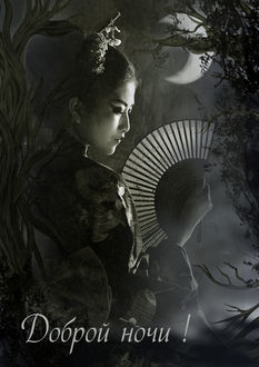 Фото Красивая японка с веером в руке стоит на фоне ночной природы, деревьев, светит месяц (Доброй ночи!)